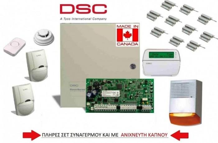 Πλήρες Σετ Συναγερμού DSC PC1616 με πυρανίχνευση και LCD  πληκτρολόγιο
