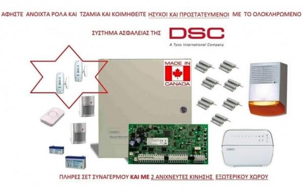 Πλήρες Σετ Συναγερμού DSC PC1616 με 2 ανιχνευτές κίνησης  Εξωτερικού Χώρου